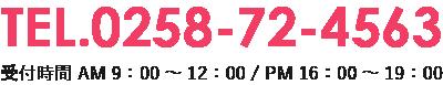 TEL.0258-72-4563